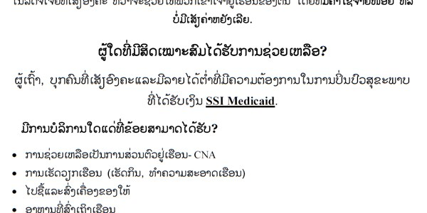 What is SOURCE? (Information in Lao)